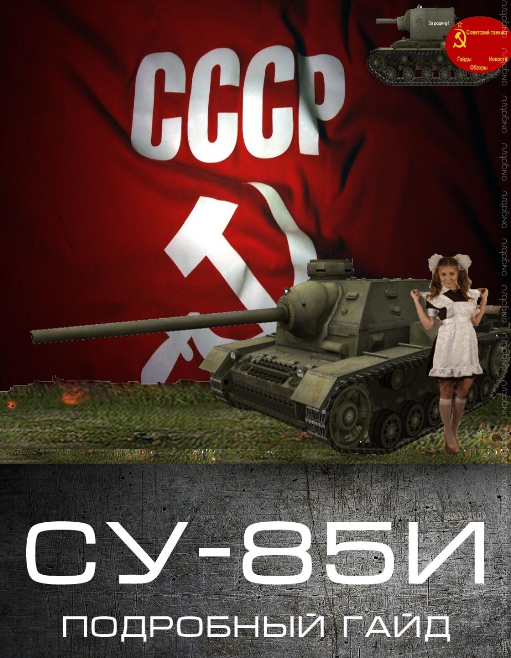 Обзор на СУ-85и