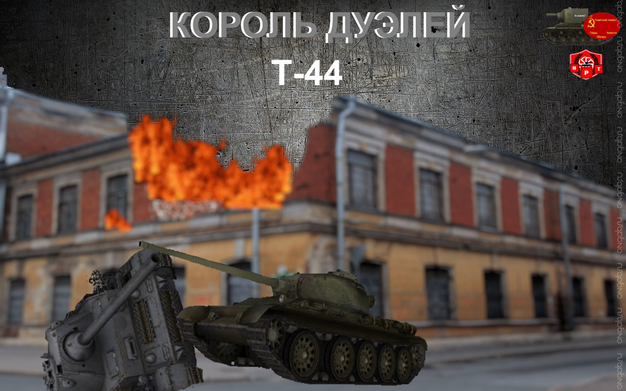 Т-44 Король дуэлей