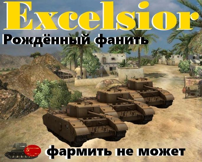 Гайд по Excelsior
