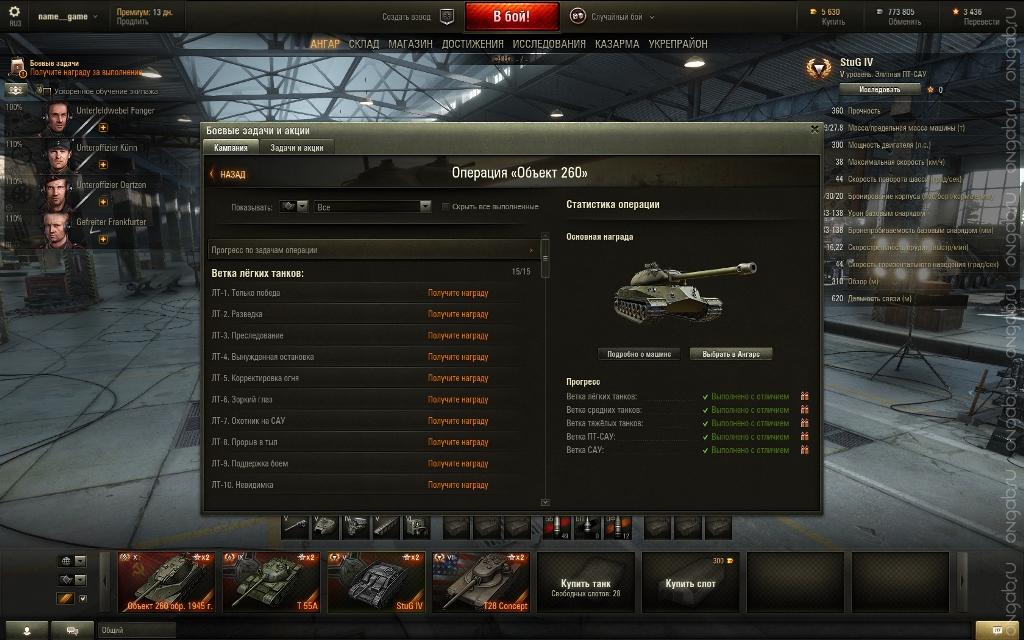 Личные боевые задачи в World of Tanks