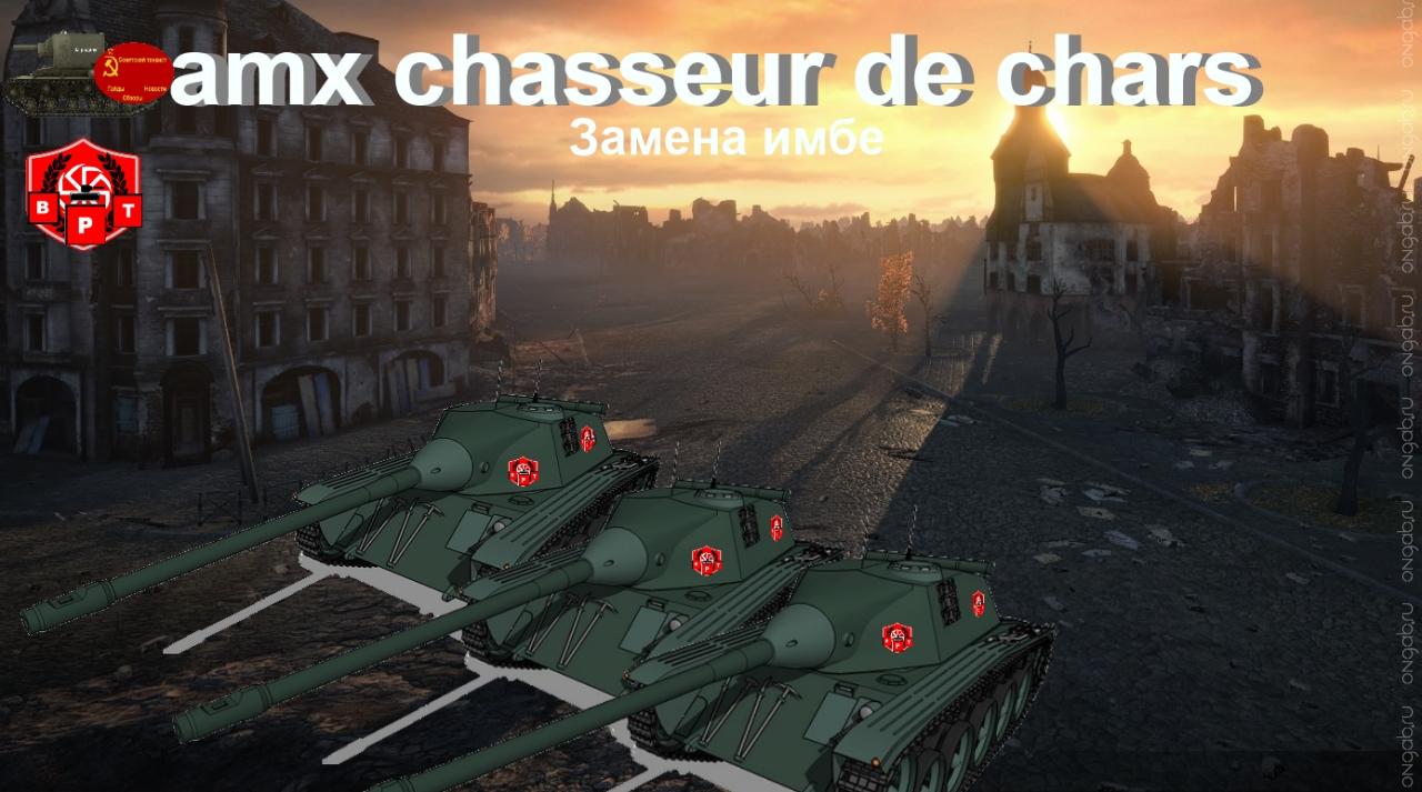 Аmx Сhasseur De Сhars