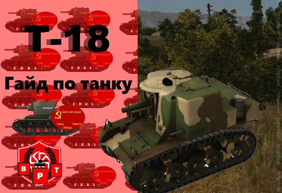 """Обзор на Т-18 """"Телевизор смерти"""""""