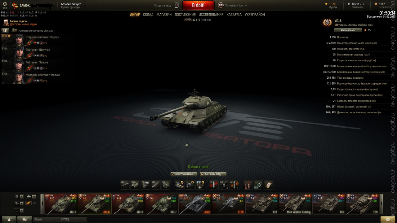 Скриншот World of Tanks #431507