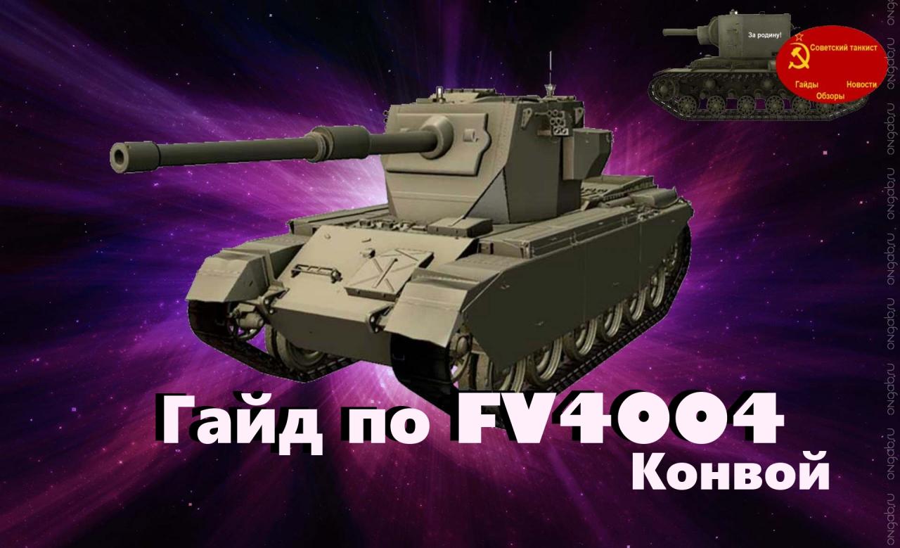 Fv 4004 Конвой