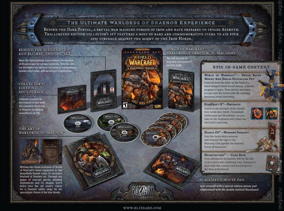 Warlords of Draenor - состав коллекционного издания