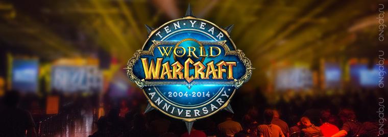 Десятилетие World of Warcraft
