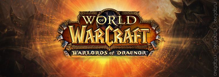 Продлено время празднования десятой годовщины World of Warcraft