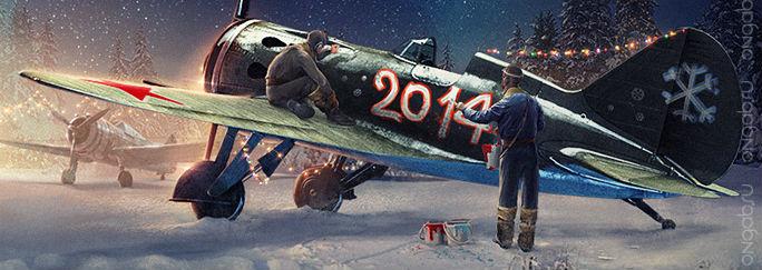 Подарки к Новому Году в World of Warplanes
