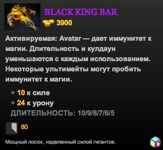 Black King Bar
