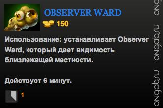 Observer Ward