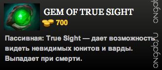 Gem of True Sight