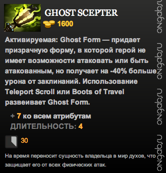 Ghost Scepter