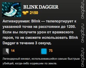 Blink Dagger