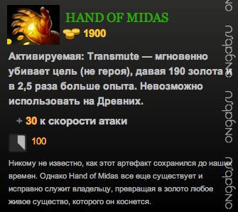 Hand of Midas