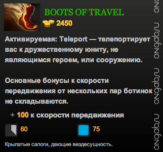 Boots of Travel