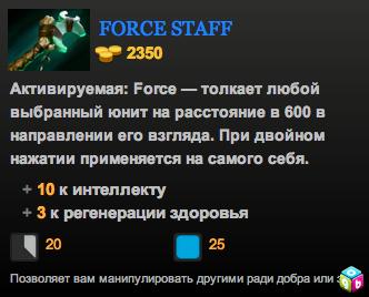 Force Staff