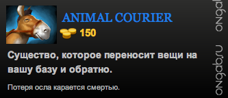 Animal Courier