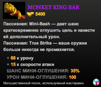 Monkey King Bar