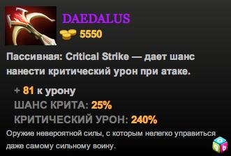 Daedalus