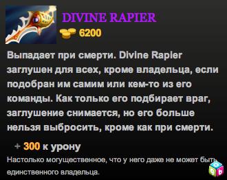 Divine Rapier