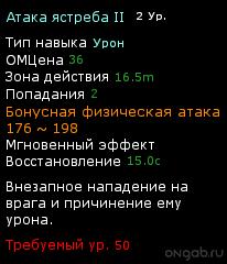 Атака ястреба II