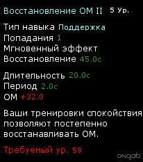 Восстановление ОМ II