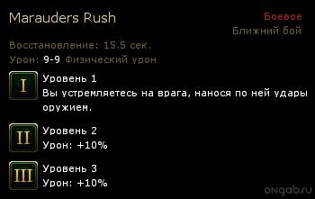 Marauders Rush