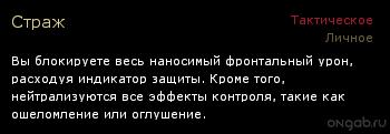 Страж