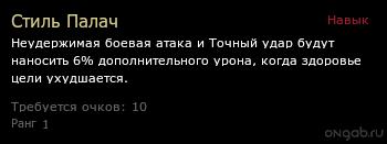Стиль Палач