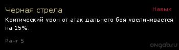 Черная стрела