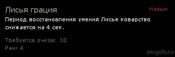 Лисья грация