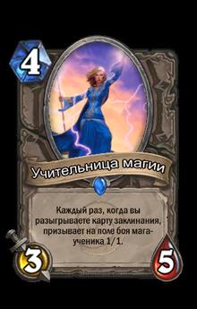 Карта: Учительница магии