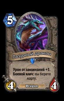 Карта: Лазурный дракон