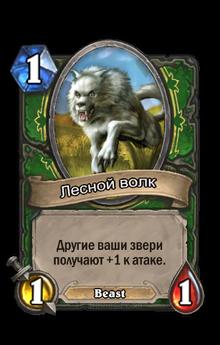 Карта: Лесной волк