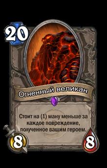 Карта: Огненный великан