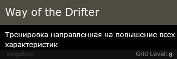 Way of the Drifter
