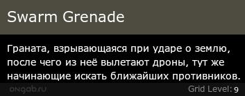 Swarm Grenade