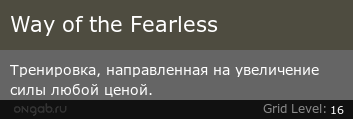 Way of the Fearless