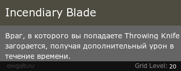 Incendiary Blade