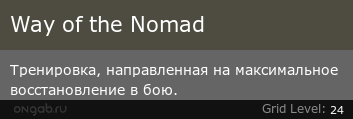 Way of the Nomad