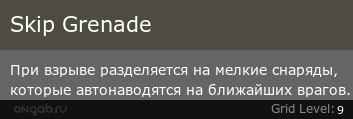 Skip Grenade