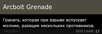 Arcbolt Grenade