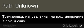 Path Unknown