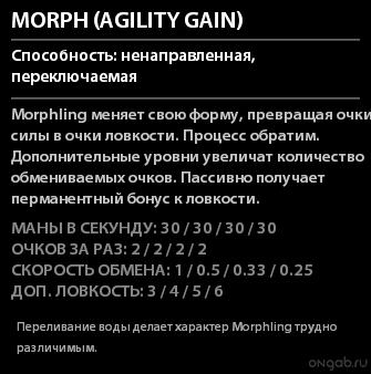 Morph (Agility Gain)