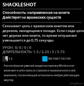 Shackleshot