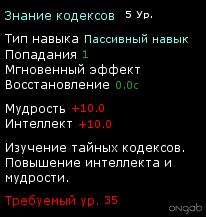 Знание кодексов