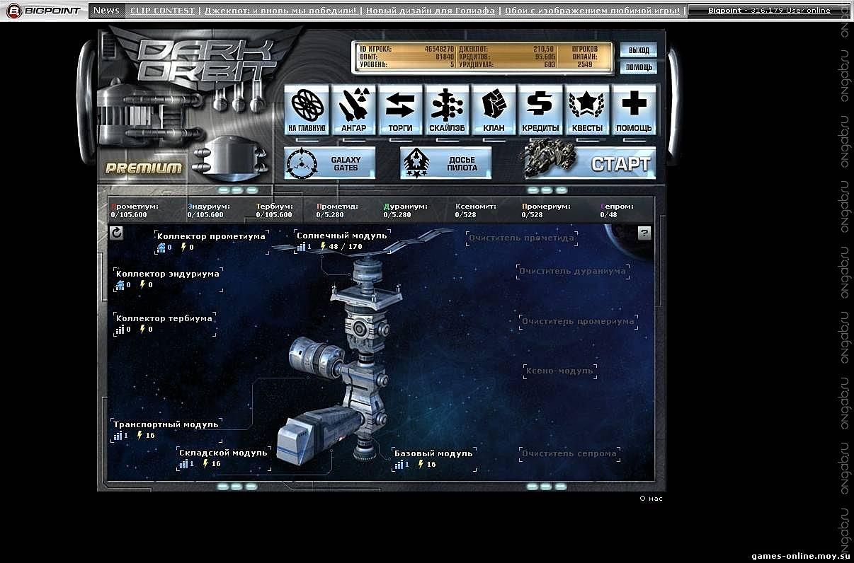 Аккаунты DarkOrbit  Особенности аккаунтов в игре DarkOrbit